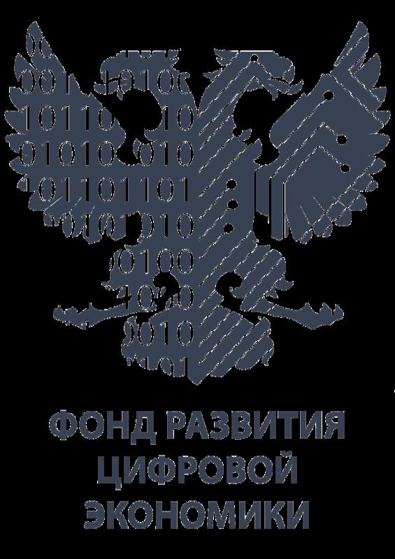 ФОНД РАЗВИТИЯ ЦИФРОВОЙ ЭКОНОМИКИ